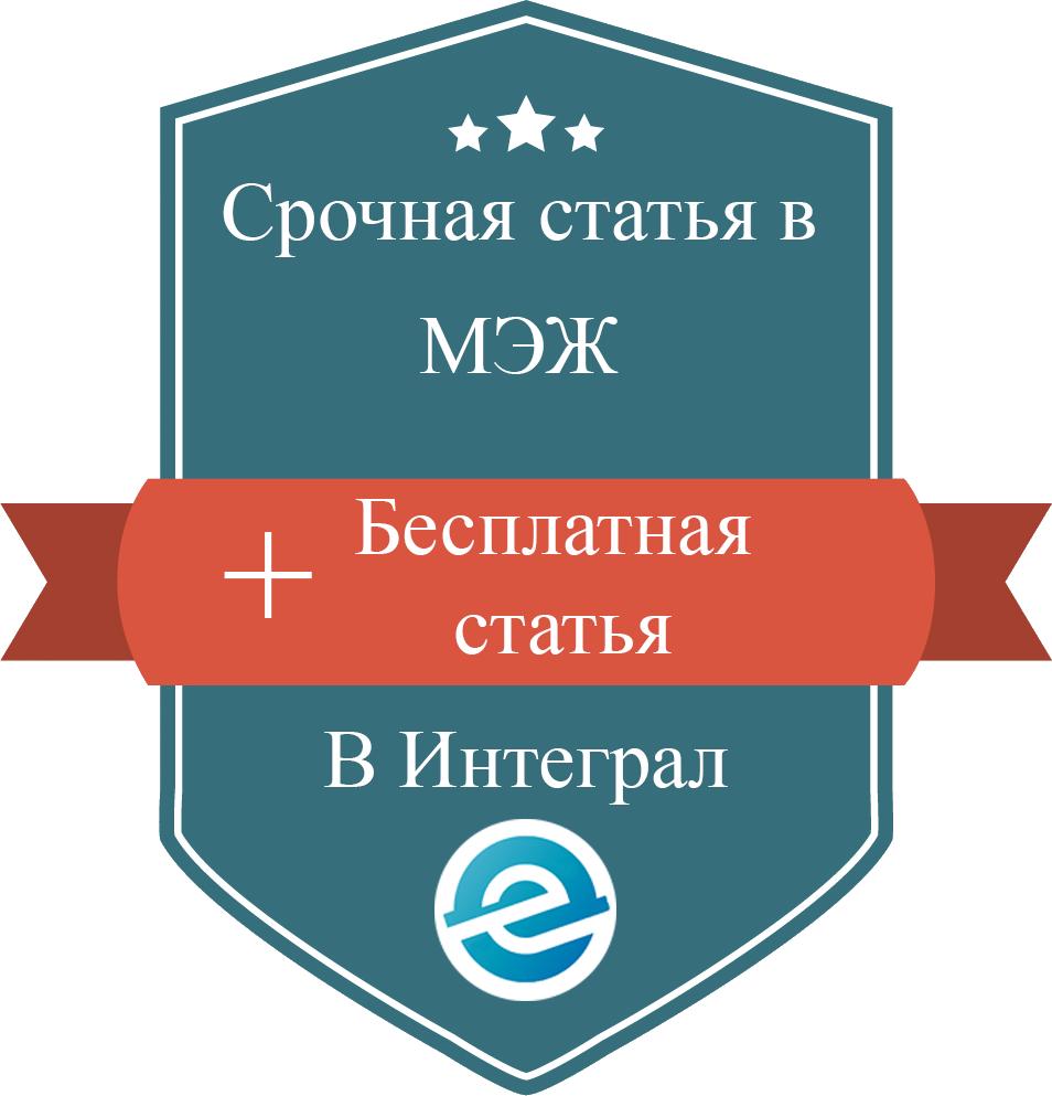 Бесплатное размещение статей в журнал быстрое продвижение сайта москва