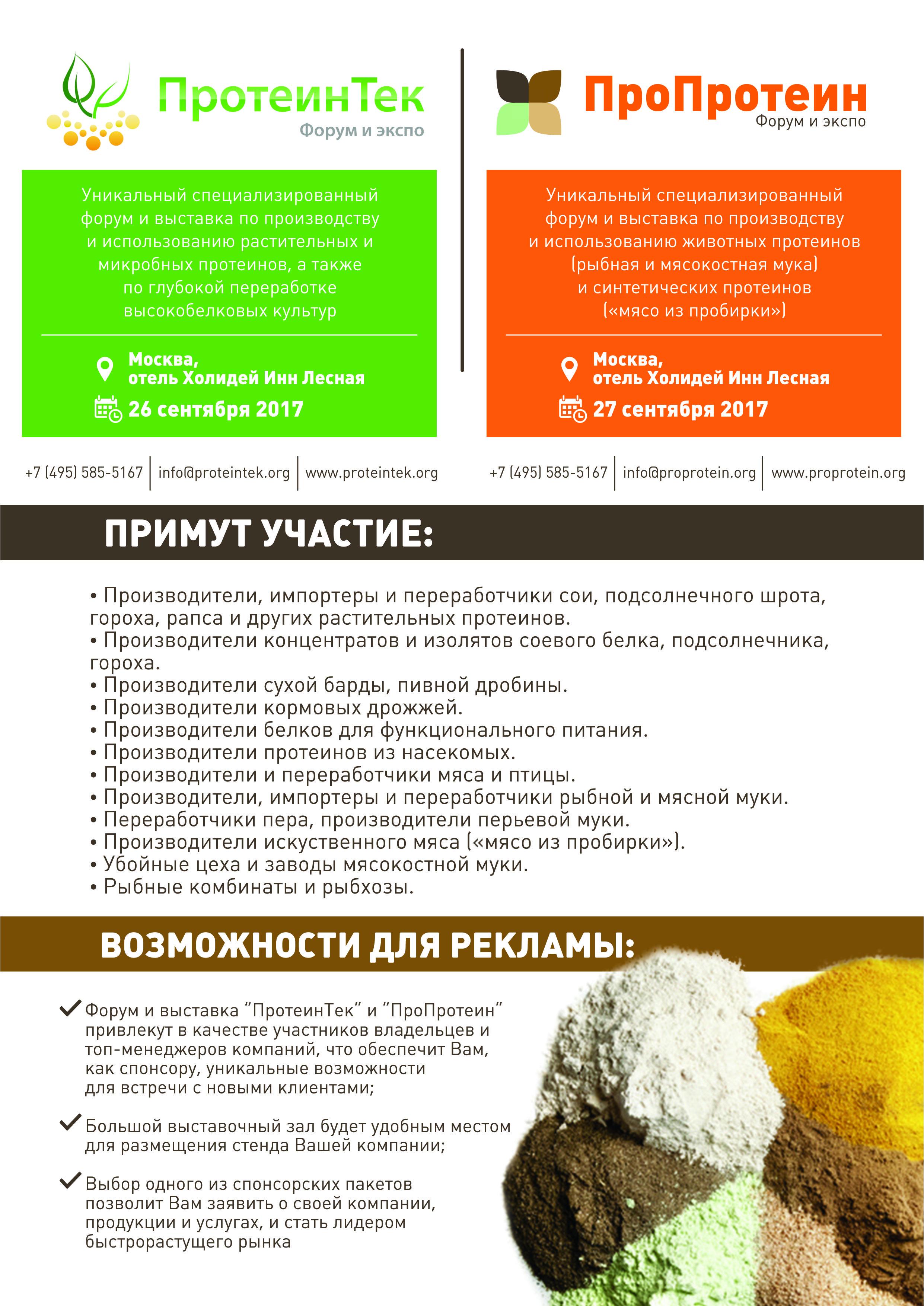 ПротеинТек ПроПроте��н 2017 МАКЕТ
