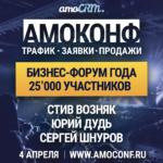 АМОКОНФ